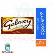skynosh-galaxy-smooth milk-min