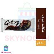 skynosh-galaxy-smooth milk1-min